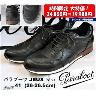 パラブーツ(Paraboot)のPARABOOT パラブーツ JEUX/ATHLE NOIR 黒 サイズ 41(ドレス/ビジネス)