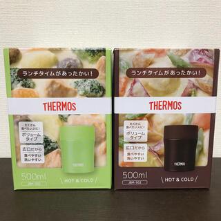 サーモス(THERMOS)の2個セット サーモススープジャー チョコ アボカド 500ml(弁当用品)
