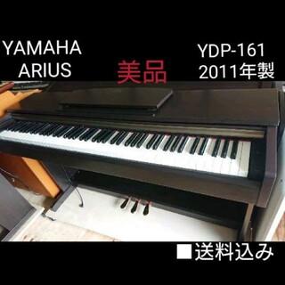 ヤマハ(ヤマハ)の送料込み YAMAHA 電子ピアノ YDP-161  2011年製 美品(電子ピアノ)