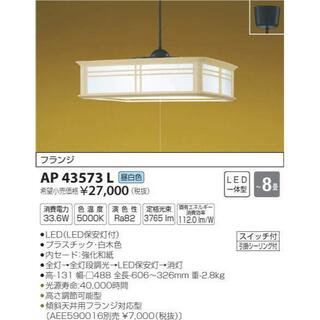 コイズミ(KOIZUMI)のKOIZUMI(コイズミ) ペンダントライト/LED照明器具 AP43573L(天井照明)