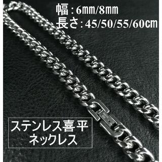 ステンレス 喜平 ネックレスチェーン メンズ【幅6mm 45cm 】(ネックレス)