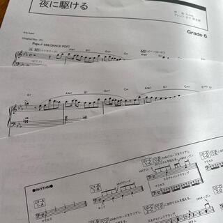ヤマハ(ヤマハ)の夜に駆ける エレクトーン用楽譜 grade6(ポピュラー)