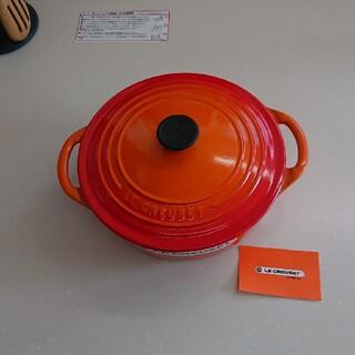 LE CREUSET - ル・クルーゼ、ココットロンド、22センチ、オレンジ
