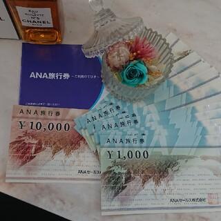 ana旅行券 タイムセール