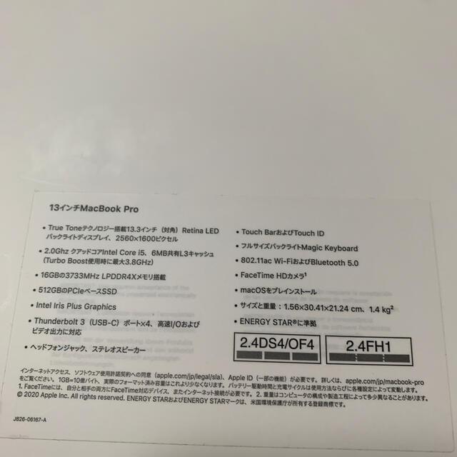 Mac (Apple)(マック)のMacBook Pro 2020年モデル メモリ16GB 516GB スマホ/家電/カメラのPC/タブレット(ノートPC)の商品写真