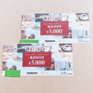セガ(SEGA)のセガサミー 株主優待券 10,000円分 シーガイア(その他)