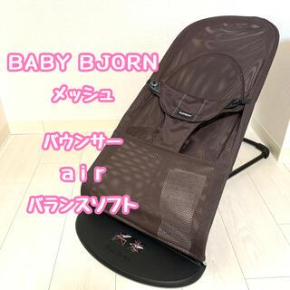 BABYBJORN - 大人気 ベビービョルン バウンサー メッシュ バランスソフト Air エアー