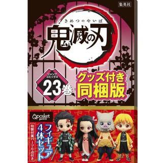 【新品未開封】鬼滅の刃 23巻 フィギュア4体セット付き特装版