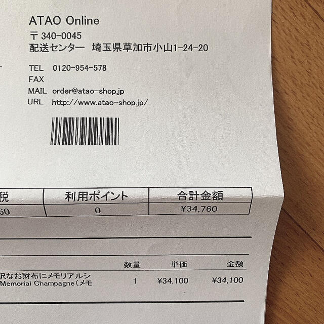 ATAO(アタオ)のATAO 財布 リモ特別モデル パイソン メモリアルシャンパン レディースのファッション小物(財布)の商品写真