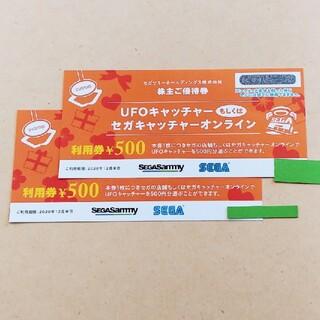 セガ(SEGA)のセガサミー 優待券 UFOキャッチャー利用券1000円分(その他)