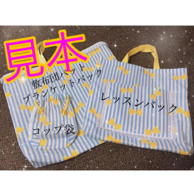 コップ袋 禰󠄀豆子 鬼滅の刃 キッズ/ベビー/マタニティのこども用バッグ(レッスンバッグ)の商品写真