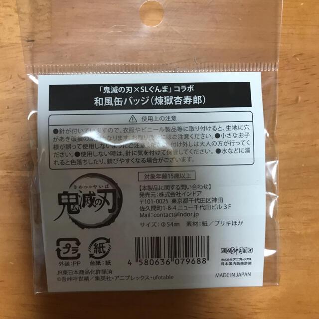 鬼滅の刃 缶バッジ エンタメ/ホビーのアニメグッズ(バッジ/ピンバッジ)の商品写真