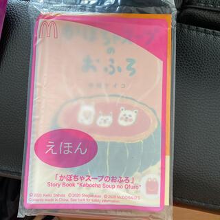 マクドナルド(マクドナルド)のハッピーセット絵本☆かぼちゃスープのおふろ(絵本/児童書)