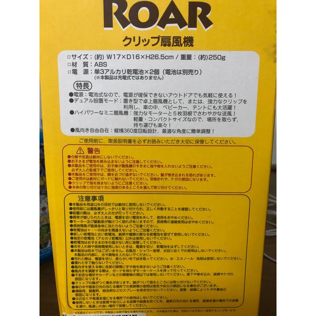 アンパンマン(アンパンマン)のroar クリップ扇風機 電池式 ライオン 未使用 スマホ/家電/カメラの冷暖房/空調(扇風機)の商品写真