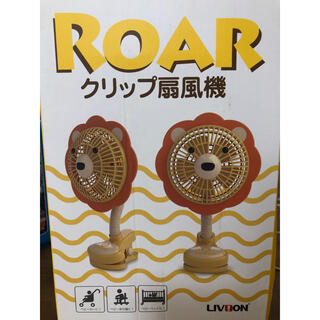 アンパンマン - roar クリップ扇風機 電池式 ライオン 未使用