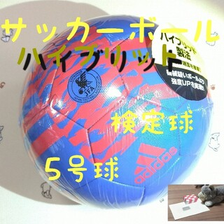 adidas - サッカーボール 検定球 5号球 アディダス 新品 未使用 ハイブリッド