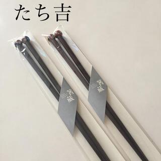 タチキチ(たち吉)のたち吉 夫婦箸(カトラリー/箸)
