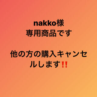 nakko様専用商品です。(その他)