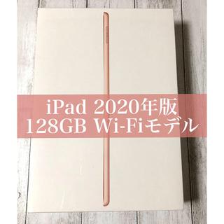 Apple - 新品 アップル iPad WI-FI 128GB ゴールド 2020年