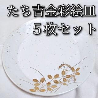 タチキチ(たち吉)のたち吉■金彩花絵皿◇5枚セット(食器)