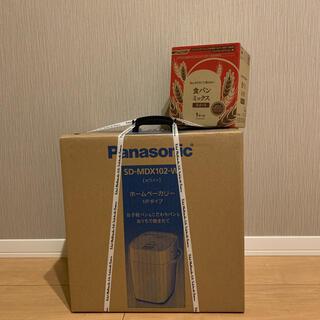 Panasonic - 【新品未使用】ホームベーカリー Panasonic SD-MDX102-W