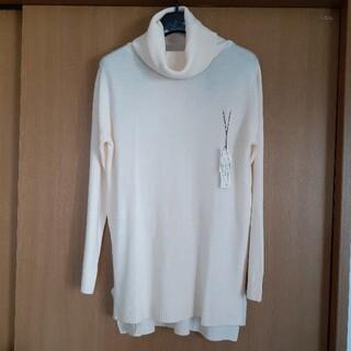 タートルネックセーター ニット ロング丈 アイボリー Lサイズ やわらか素材(ニット/セーター)
