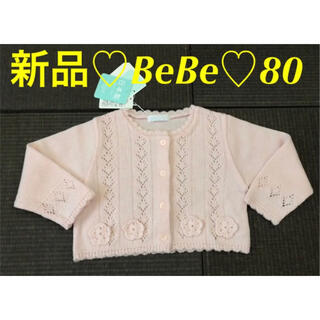 BeBe - 新品 BeBe ベベ♡カーディガン ボレロ 80