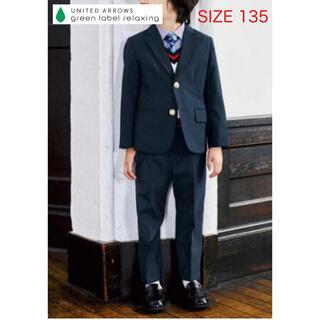 グリーンレーベルリラクシング(green label relaxing)のグリーンレーベルリラクシング キッズスーツ キッズフォーマル 135cm(ドレス/フォーマル)