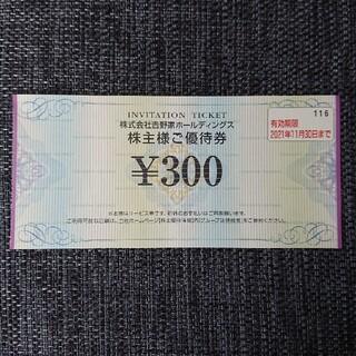 ヨシノヤ(吉野家)の吉野家 株主優待券 1枚(レストラン/食事券)