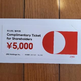 JINS ジンズ 株主優待(5000円分)(ショッピング)