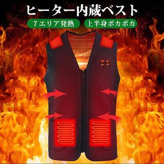 電熱ベスト 発熱ベスト ヒーターベスト