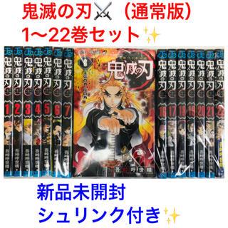 集英社 - 鬼滅の刃 通常版  1~22巻  全巻セット 新品未開封シュリンク付き