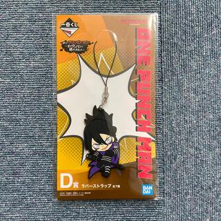 バンプレスト(BANPRESTO)の一番くじ ワンパンマン D賞 ラバーストラップ ソニック(キャラクターグッズ)