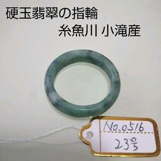No.0516 硬玉翡翠の指輪 ◆ 糸魚川 小滝産 グリーン ◆ 天然石(リング(指輪))
