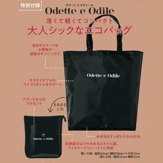 オデットエオディール(Odette e Odile)のMORE 2020.10月号付録 大人シックなエコバッグ(エコバッグ)