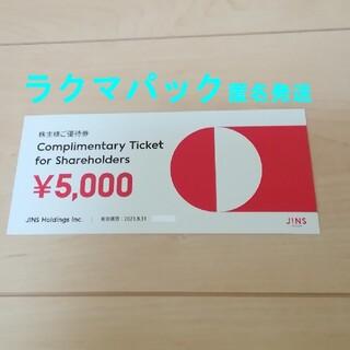 ジンズ(JINS)のJINS ジンズ 株主優待 5000円(その他)