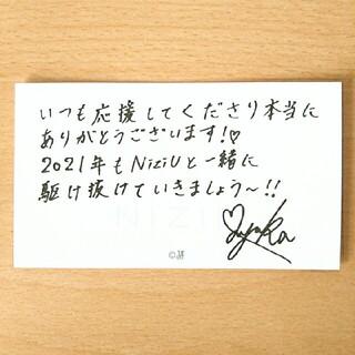 NiziU マユカ メッセージカード Step and a step