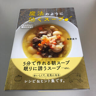 魔法のように効くスープ からだに!暮らしにも!!(料理/グルメ)