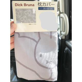 しまむら - miffy 枕カバー