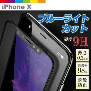 フィルム ブルーライト iPhone 大人気?iPhone 専用フィルム