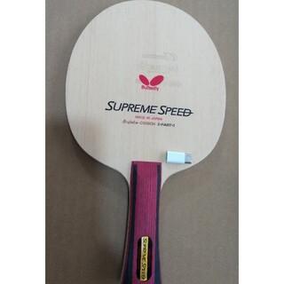 卓球ラケット バタフライ シュプリームスピードFL 78g(卓球)