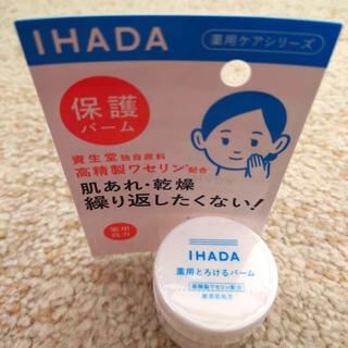 シセイドウ(SHISEIDO (資生堂))のイハダ IHADA 薬用バーム 20g(フェイスオイル/バーム)