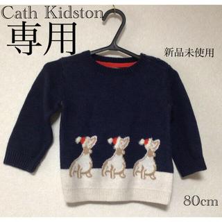 Cath Kidston - Cath Kidston キャスキッドソン トップス ニット