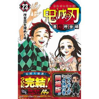 集英社 - 鬼滅の刃 23巻 フィギュア付き同梱版