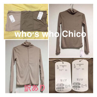 who's who Chico - 訳あり☆who's who Chico☆タートルカットソー☆2点セット