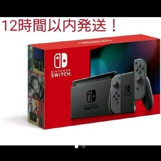 Nintendo Switch - Nintendo Switch 本体 グレー 新品未使用品 スイッチ