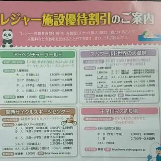 大阪 関西サイクルスポーツセンター 和歌山 アドベンチャーワールドなど割引券(その他)