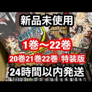 集英社 - 【新品未使用】鬼滅の刃 全巻セット 1~22 特装版