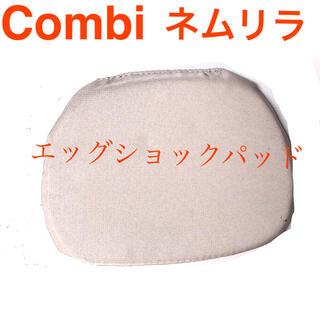 コンビ 頭部用エッグショックパッド ネムリラオートスウィングなどハイ&ローチェア
