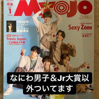 ジャニーズ(Johnny's)のMyojo 1月号(音楽/芸能)